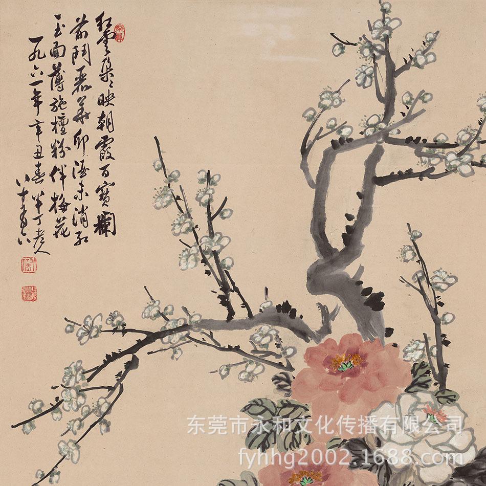 陈半丁 牡丹梅花66×133