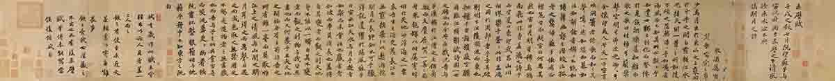 宋 苏轼 赤壁赋绢本24.57x251台北故宫