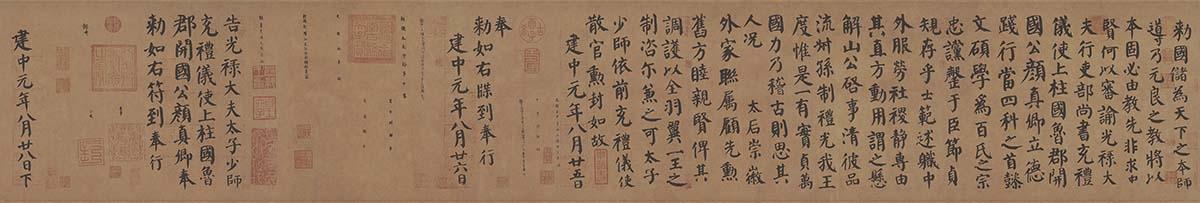 唐 颜真卿 楷书自书告身帖 纸本35x207日本