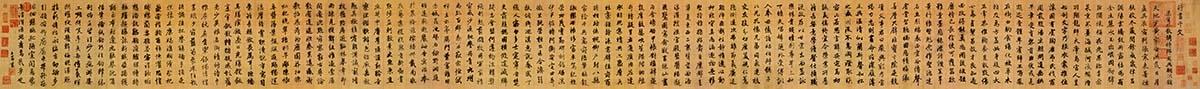 元 赵孟頫  行书 千字文 绢本26.5X373.4CM