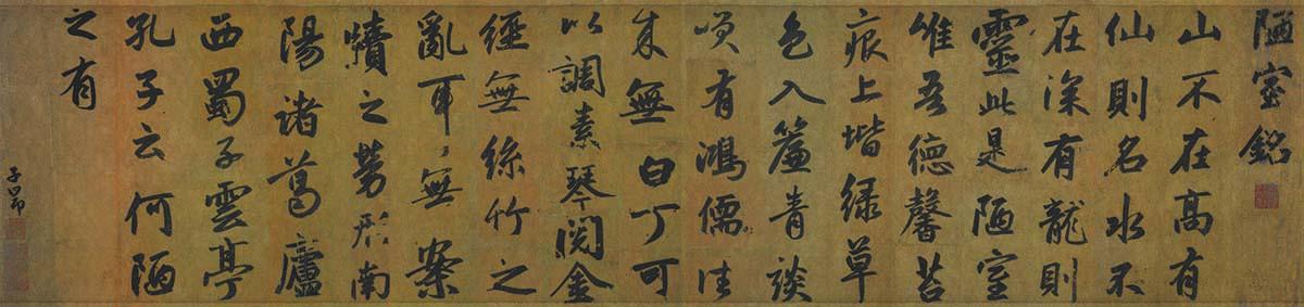 元 赵孟頫 陋室铭 纸本49×131广东省博物馆藏