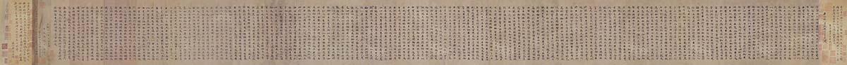唐 钟绍京 转轮 圣王经(全卷)小楷纸本23.5x289.5