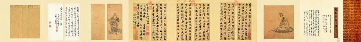 元 赵孟頫心经墨迹行书册26x151