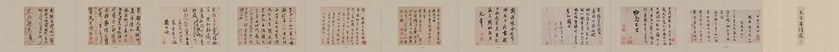 (玄)北宋 米芾尺牍全冊合卷纸本40x638