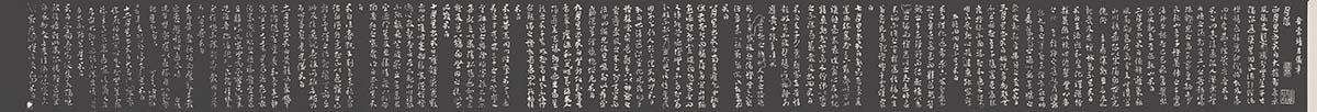 西晋 索靖 月仪帖(章草)拓本35x417