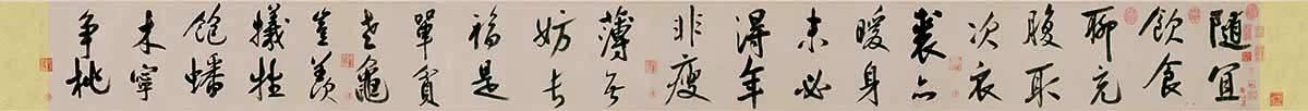 宋 赵构-行书白居易诗 纸本45127.8