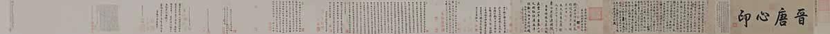 唐  冯承素摹兰亭序(神龙本)全卷纸本24.5x69.9