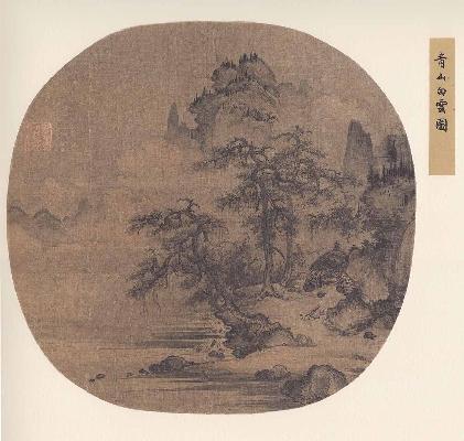 (玄)宋 佚名 青山白云图绢本22.9x23.9