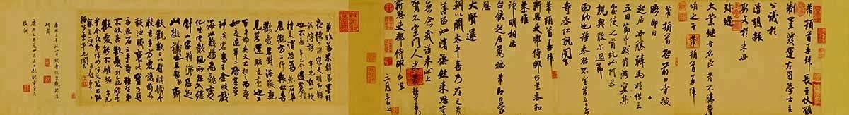 北宋 米芾 行书札(全本)纸本33xs244