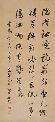 梁启超 书法 57X126