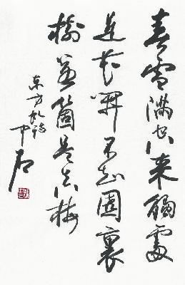 欧阳中石 书法 45X69