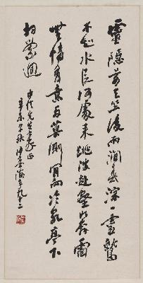 沙孟海 -书法轴 36x71