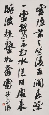 沙孟海 书法-26A 44x102