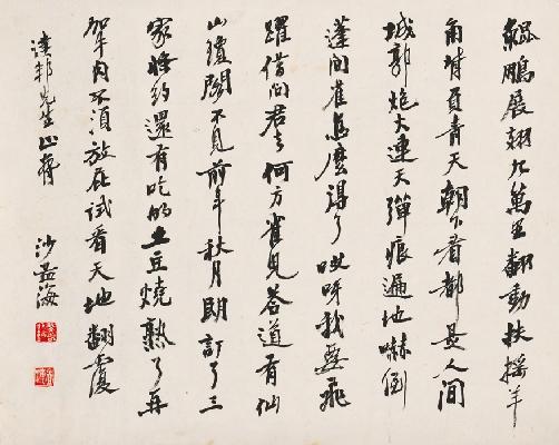 沙孟海 书法1 32x25