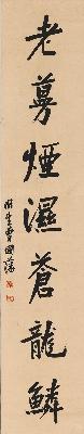 曾国藩 书法对联轴172X33