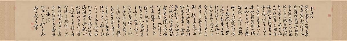 明 祝允明 草书云江记纸本26.X265.5