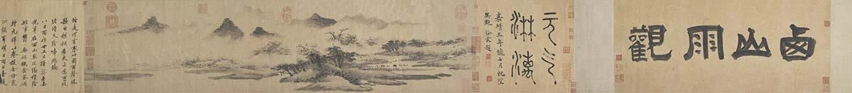 明 沈周 西山雨观图卷纸本25.2x105.8故宫