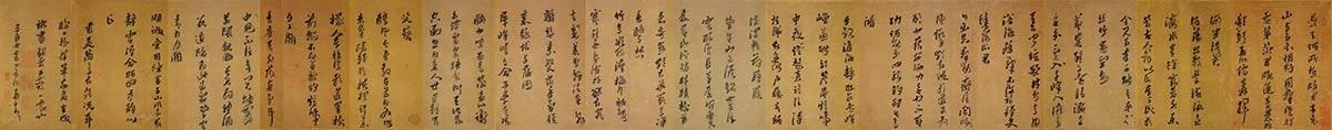 明 黄道周 自书诗卷 行草书30x305