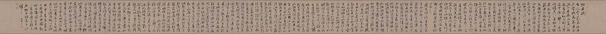 明 祝允明 行草牡丹赋 30.6X529