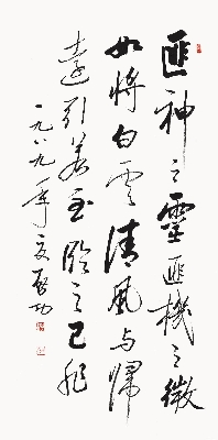 启功 书法68X138