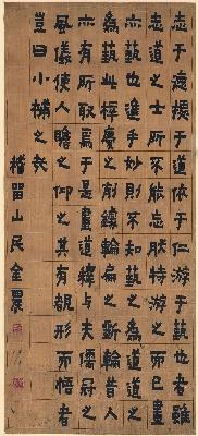 清 金农 书法立轴 绢本 53.5x152.6