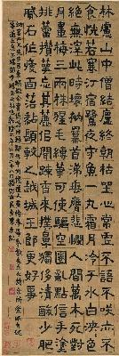 清 金农 隶书檐道人梅花歌 绢本122x40.7天津博物馆