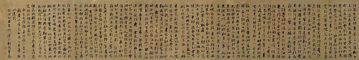 清 何绍基 咏落花七律十五章30X181