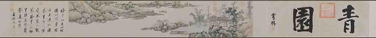 明 沈周 青园图卷 纸本19.1x188.7旅顺博物馆