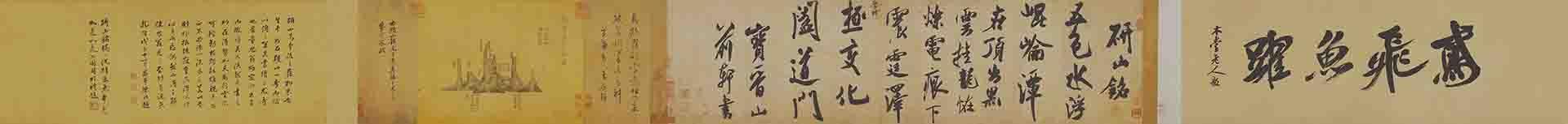 宋 米芾 研山铭行书手卷(全卷)绢本36x136北京