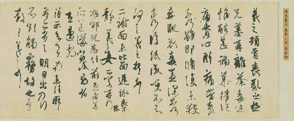 晋 王羲之丧乱+二谢+得示贴白麻纸本28.7x63