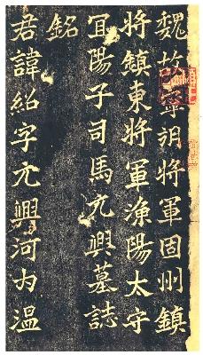 北魏 司马绍墓志