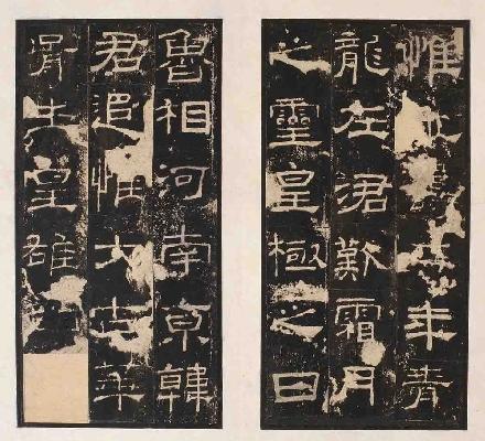 礼器碑 汉隶故宫数字版