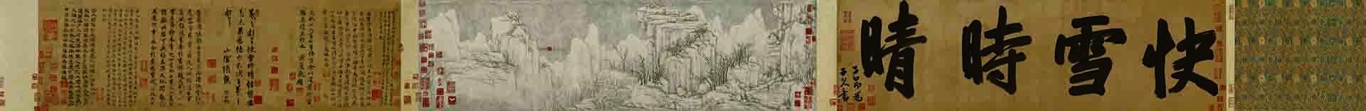 元 黄公望快雪时晴图(全卷)纸本29.7x104.6