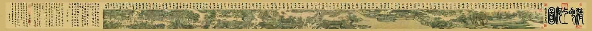 元 赵孟頫版 清明上河图卷 顶部有字