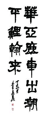 AZ-01清 吴昌硕 书法1