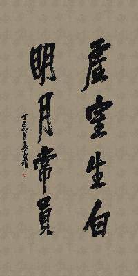 清 吴昌硕 书法纸本170x85