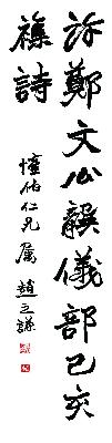 AZ-001清 赵之谦4