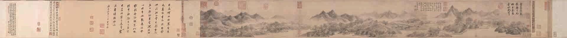 南宋 米友仁(传) 云山图卷(全卷)纸本21.4x195.8克利夫兰美术馆藏