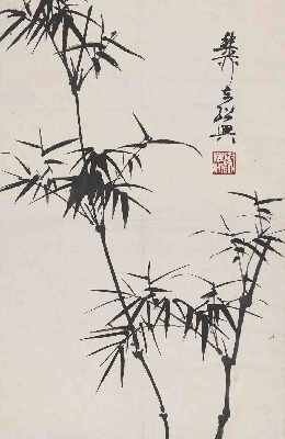 谢稚柳-墨竹图轴68X44