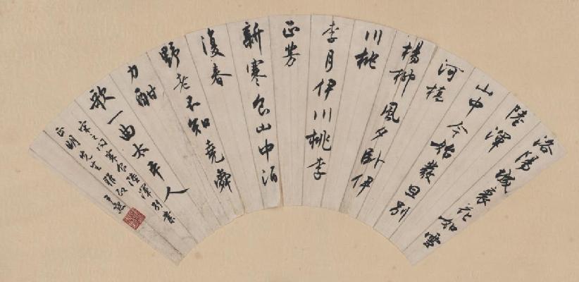 143沈尹默-书法扇面轴