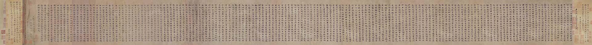 唐 钟绍京 转轮圣王经(全卷)小楷纸本23.5x289.5