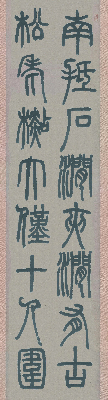 清 邓石如 篆书 白氏草堂记 六条屏纸本101x27