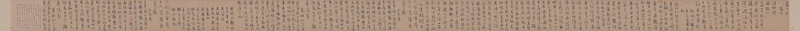 元 鲜于枢 行草书王安石杂诗卷(全卷)50x1025辽博