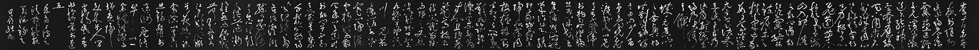 唐 张旭 李清莲序草书(拓本)27x541