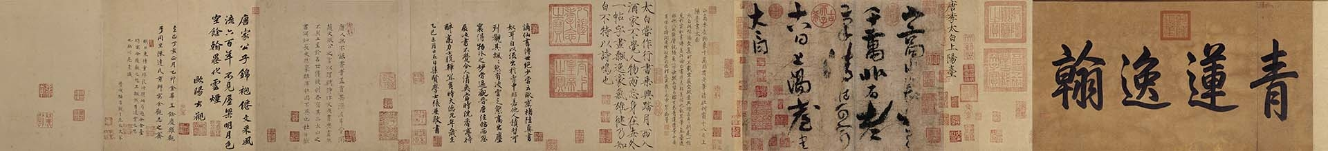唐 李白 上阳台帖 纸本28.5X38.1