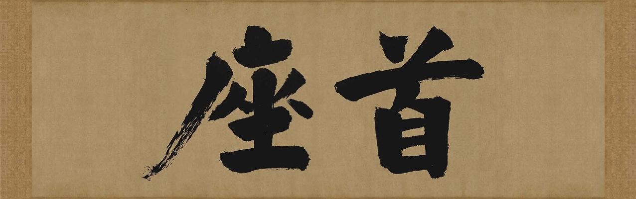 宋 张即之 大德名帖东福寺匾额首座纸本44.5X91.5日本
