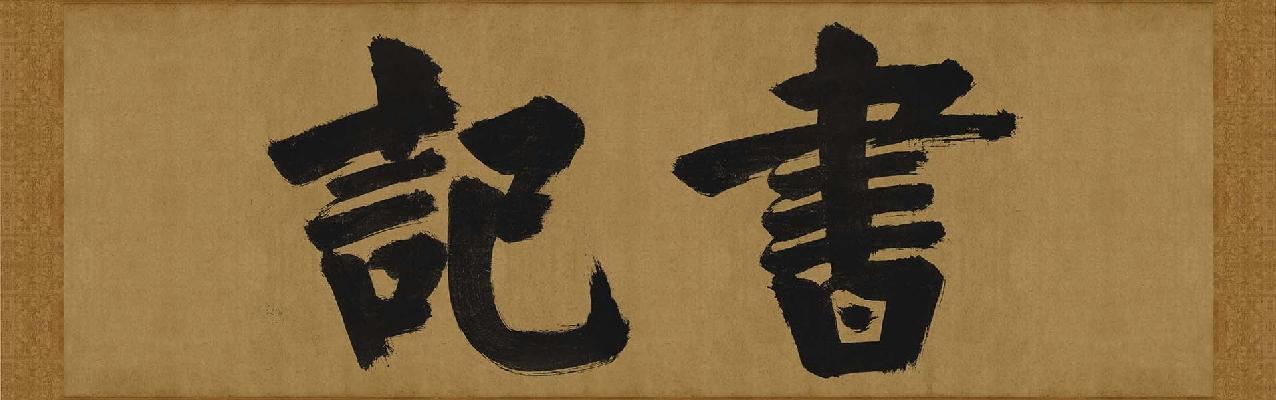 宋 张即之 大德名帖东福寺匾额书记纸本44.5X91.2日本
