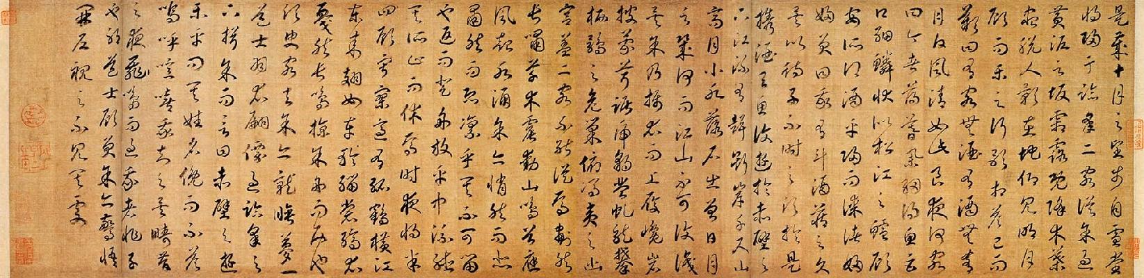 宋 赵构-草书后赤壁赋卷 绢本29.5X143