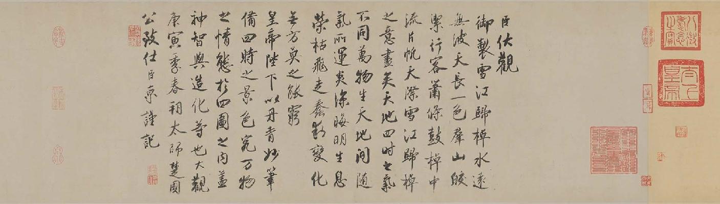 蔡京 雪江归棹图卷跋 行书 绢本30.3x190.8