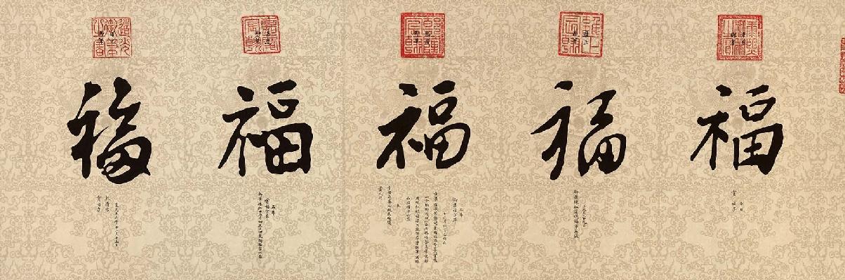 清 帝王 康熙、雍正 乾隆 嘉庆 道光 御笔五福图46x139